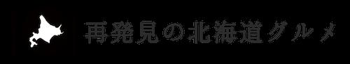 再発見の北海道グルメ