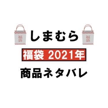 しまむら2021年福袋中身のネタバレと口コミ!予約・購入方法や日程についても