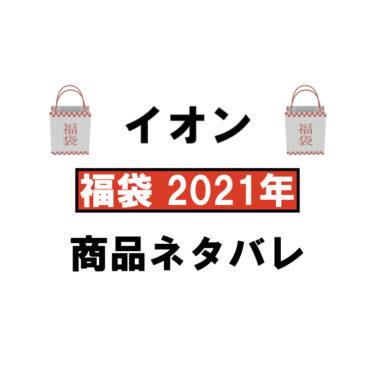 イオン2021年福袋中身のネタバレと口コミ!予約・購入方法や日程についても