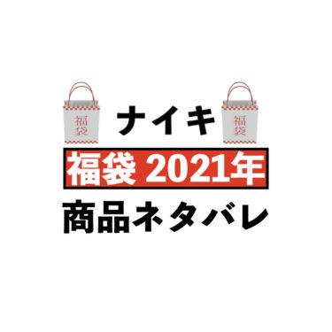 ナイキ2021年福袋中身のネタバレと口コミ!予約・購入方法や日程についても
