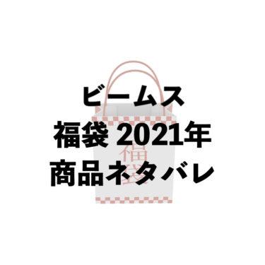 ビームス2021年福袋のネタバレと口コミ!予約・購入方法や日程についても
