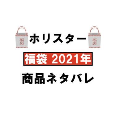 ホリスター2021年福袋中身のネタバレと口コミ!予約・購入方法や日程についても