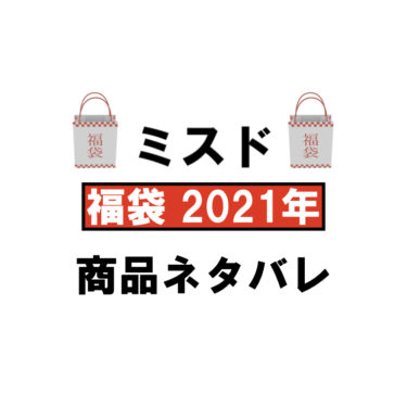 ミスド2021年福袋中身のネタバレと口コミ!予約・購入方法や日程についても