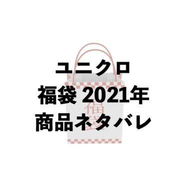 ユニクロ2021年福袋の商品ネタバレと口コミ!予約・購入方法や日程についても