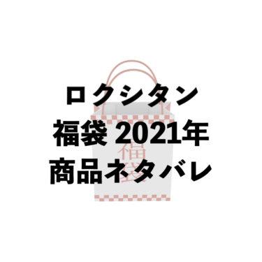 ロクシタン2021年福袋のネタバレと口コミ!予約・購入方法や日程についても