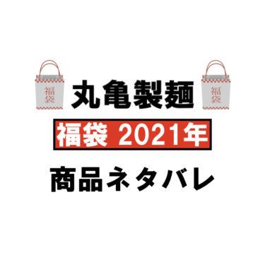 丸亀製麺2021年福袋中身のネタバレと口コミ!予約・購入方法や日程についても