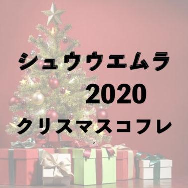 クリスマスコフレ2020シュウウエムラ 予約方法と発売日、限定商品紹介!