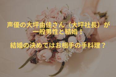 大坪由佳(大坪社長)さんが一般男性と結婚!決めてはお相手の手料理?