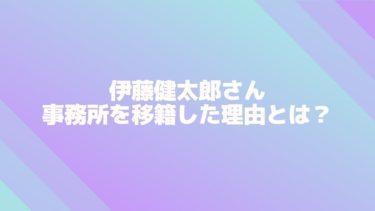 伊藤健太郎が9月に事務所移籍!逮捕前に古巣に戻った理由や経緯を解説