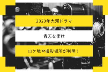 2021年大河ドラマ「青天を衝け」のロケ地や撮影場所が判明!エキストラも募集していた?