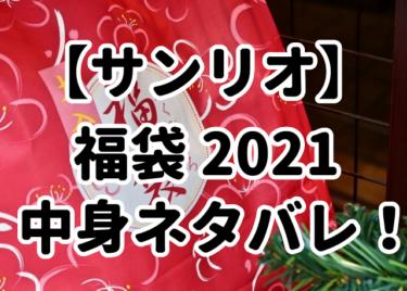 【サンリオ 福袋 2021】中身ネタバレ!予約はいつから?ネット販売や再販についても!