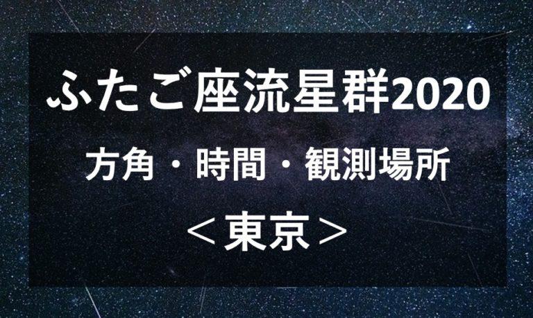 ふたご座流星群2020東京の方角や時間帯!おすすめの観測場所も