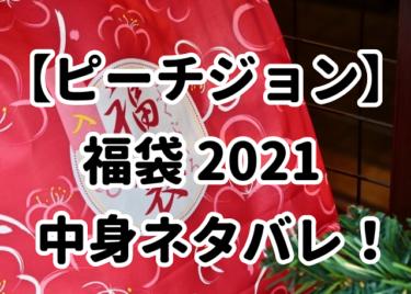 【ピーチジョン福袋 2021 】中身ネタバレ!予約はいつから?通販や再販についても!