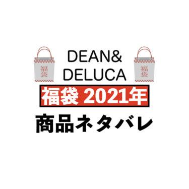 ディーンアンドデルーカ2021年福袋中身のネタバレと口コミ!予約・購入方法や日程についても