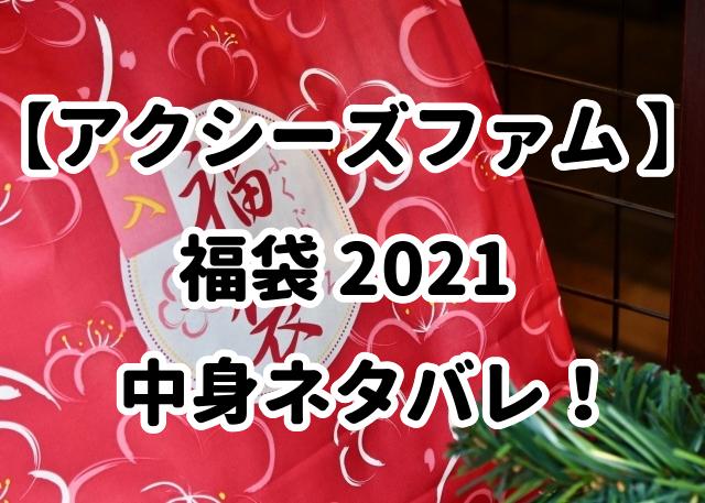 【アクシーズファム 福袋 2021】 中身ネタバレ