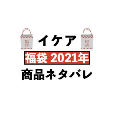 イケア2021年福袋中身のネタバレと口コミ!予約・購入方法や日程についても
