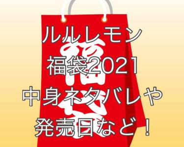 【ルルレモン】福袋2021中身ネタバレ!発売日や予約方法!通販や店頭販売も!