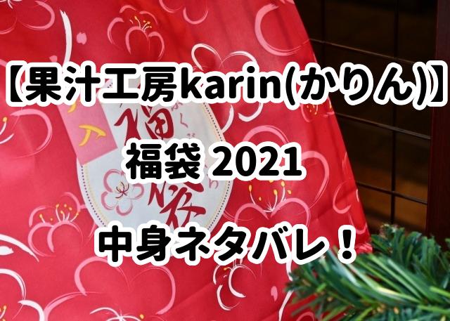 【果汁工房karin(かりん)福袋2021】中身ネタバレ