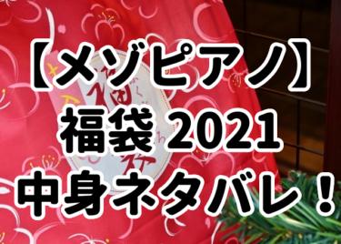 【メゾピアノ福袋 2021】中身ネタバレ!予約はいつから?通販や店頭購入についても!