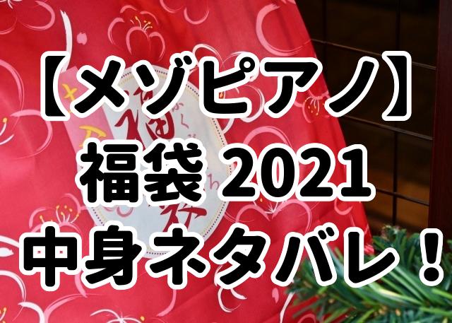 【メゾピアノ福袋 2021】中身ネタバレ