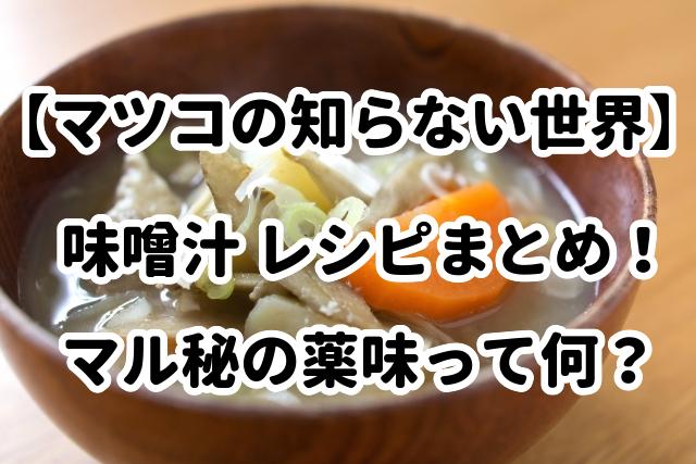 【マツコの知らない世界】味噌汁 レシピまとめ