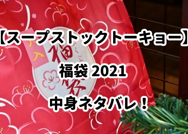 【スープストックトーキョー福袋2021】 中身ネタバレ