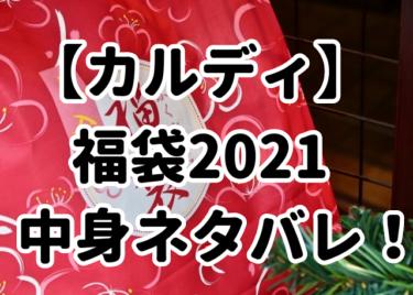 【カルディ福袋2021】中身ネタバレ!予約はいつから?通販についても!
