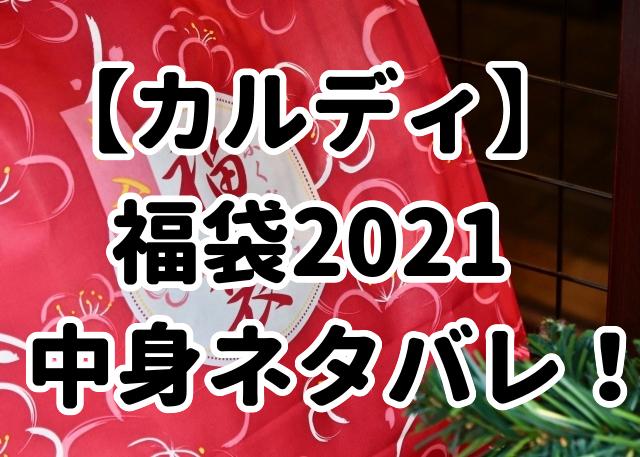 カルディ福袋2021 中身ネタバレ