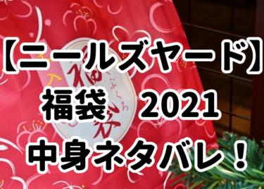 【ニールズヤード 福袋 2021】中身ネタバレ!予約はいつから?通販や店頭購入についても!