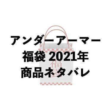 アンダーアーマー福袋2021商品ネタバレと口コミ!店頭販売や通販予約あるの?