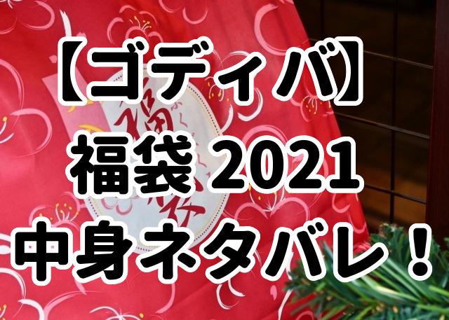 ゴディバ福袋 2021 中身ネタバレ
