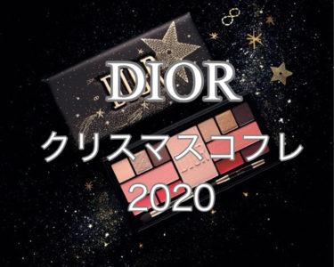 クリスマスコフレ2020ディオール (Dior)予約方法や発売日!通販!