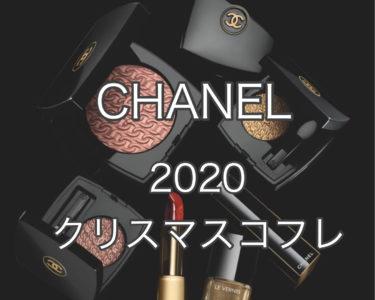 クリスマスコフレ2020シャネルCHANEL予約方法!発売日と通販&再販