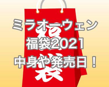 ミラオーウェン福袋2021中身ネタバレ!店舗や通販での購入方法!発売日詳しく