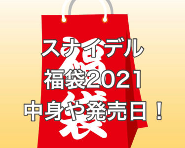 スナイデル福袋2021中身ネタバレ!店舗や通販での購入方法!発売日詳しく