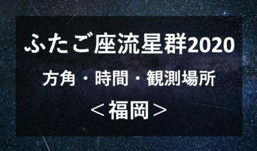 ふたご座流星群2020福岡の方角や時間帯!おすすめの観測場所も