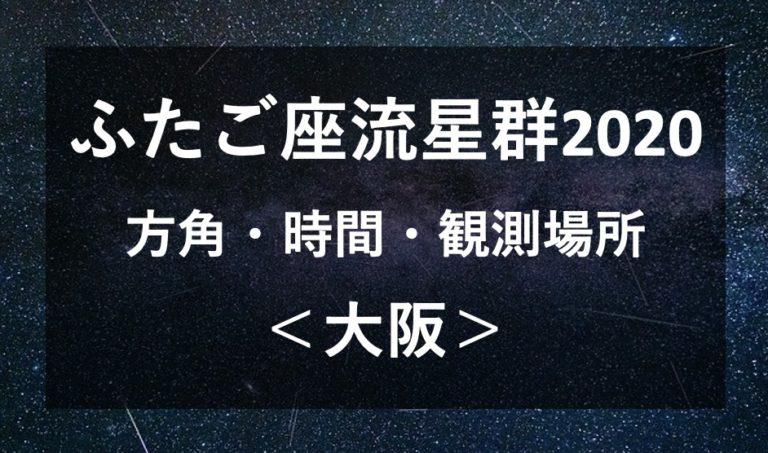 ふたご座流星群2020大阪