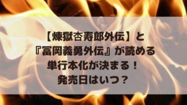 【煉獄杏寿郎外伝】と『冨岡義勇外伝』が読める単行本化が決まる!発売日や予約方法は?