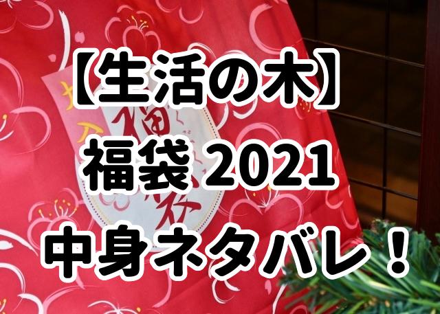 【生活の木福袋2021】 中身ネタバレ