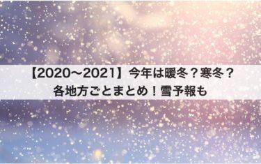【2020〜2021】今年は暖冬?寒冬?各地方ごとまとめ!雪予報も