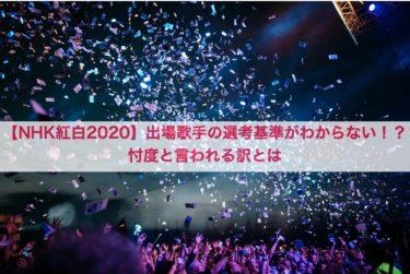 【NHK紅白2020】出場歌手の選考基準がわからない!?忖度と言われる訳とは