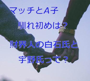 近藤真彦(マッチ)とA子の馴れ初めの財界人!白石氏と宇野氏とはどんな人?