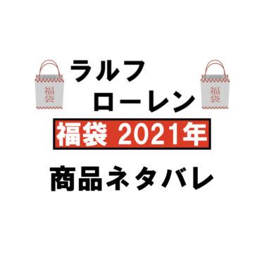 ラルフローレン2021年キッズ福袋中身のネタバレと口コミ!予約・購入方法や日程についても