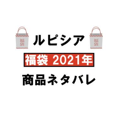 ルピシア福袋2021中身のネタバレと口コミ!予約・購入方法や日程についても