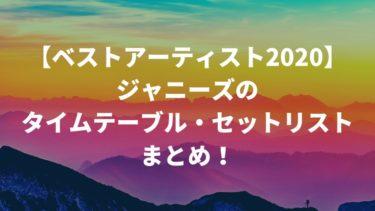 【ベストアーティスト2020】ジャニーズのタイムテーブル・セットリストまとめ!