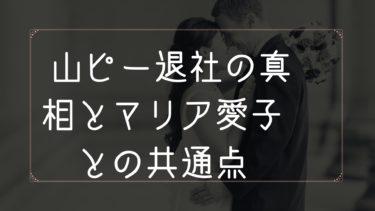 【山ピー】山下智久のジャニーズ退社の理由はマリア愛子か?真相と不思議な共通点
