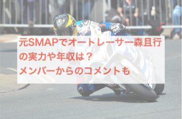 元SMAPでオートレーサー森且行の実力や年収は?メンバーからのコメントも