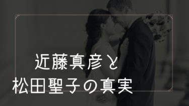 松田聖子の浮気癖と性欲がスゴイ!近藤真彦との関係は?