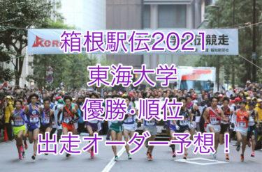 【箱根駅伝2021】東海大学!出場校の順位や優勝予想!出走オーダーや注目選手!