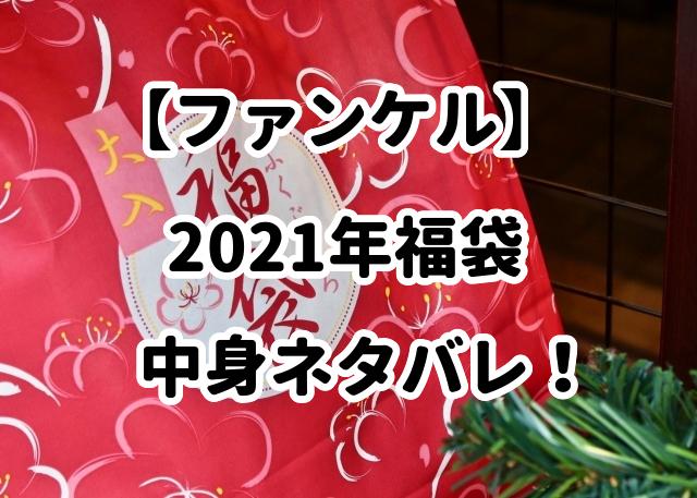 【ファンケル2021年福袋】中身ネタバレ